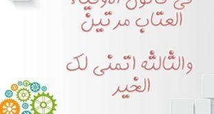 صورة يسعد مساكم خواطر , ازاي تكتب خواطر بطريقه احترافيه