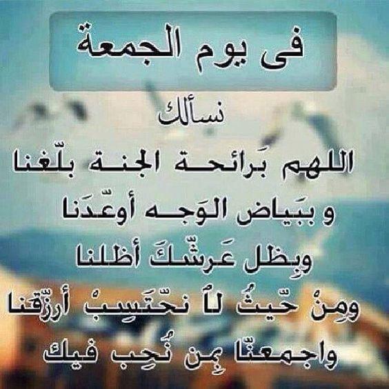 صورة من ادعية يوم الجمعة , ما يقال في يوم الجمعه من دعاء
