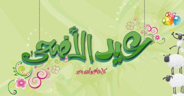 صورة صور عن عيد الاضحي , اجمل تصاميم صور الاعياد