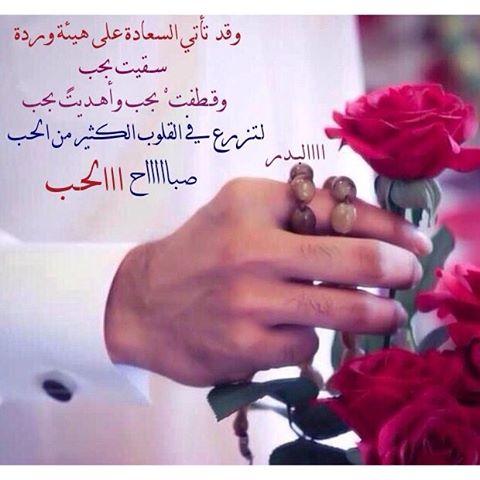 صورة صباح الخير حبيبي مسجات قصيرة , كتابه رسائل صباحيه للحبيب