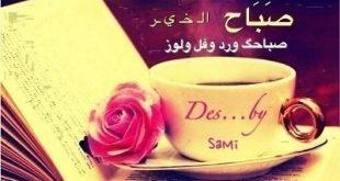 صباح الخير حبيبي مسجات قصيرة