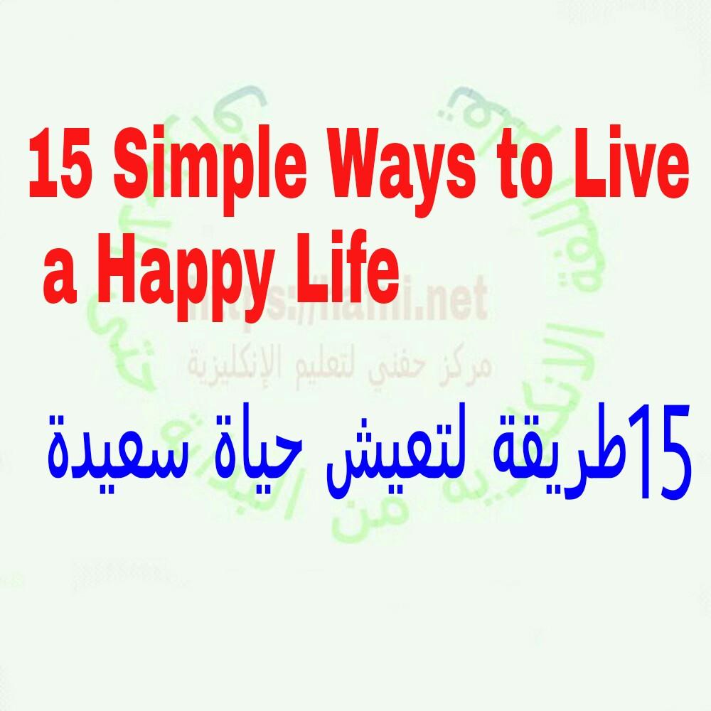 بالصور كيف تعيش حياة سعيدة , اشياء اذا فعلتها تنعم بحياة سعيدة 3602
