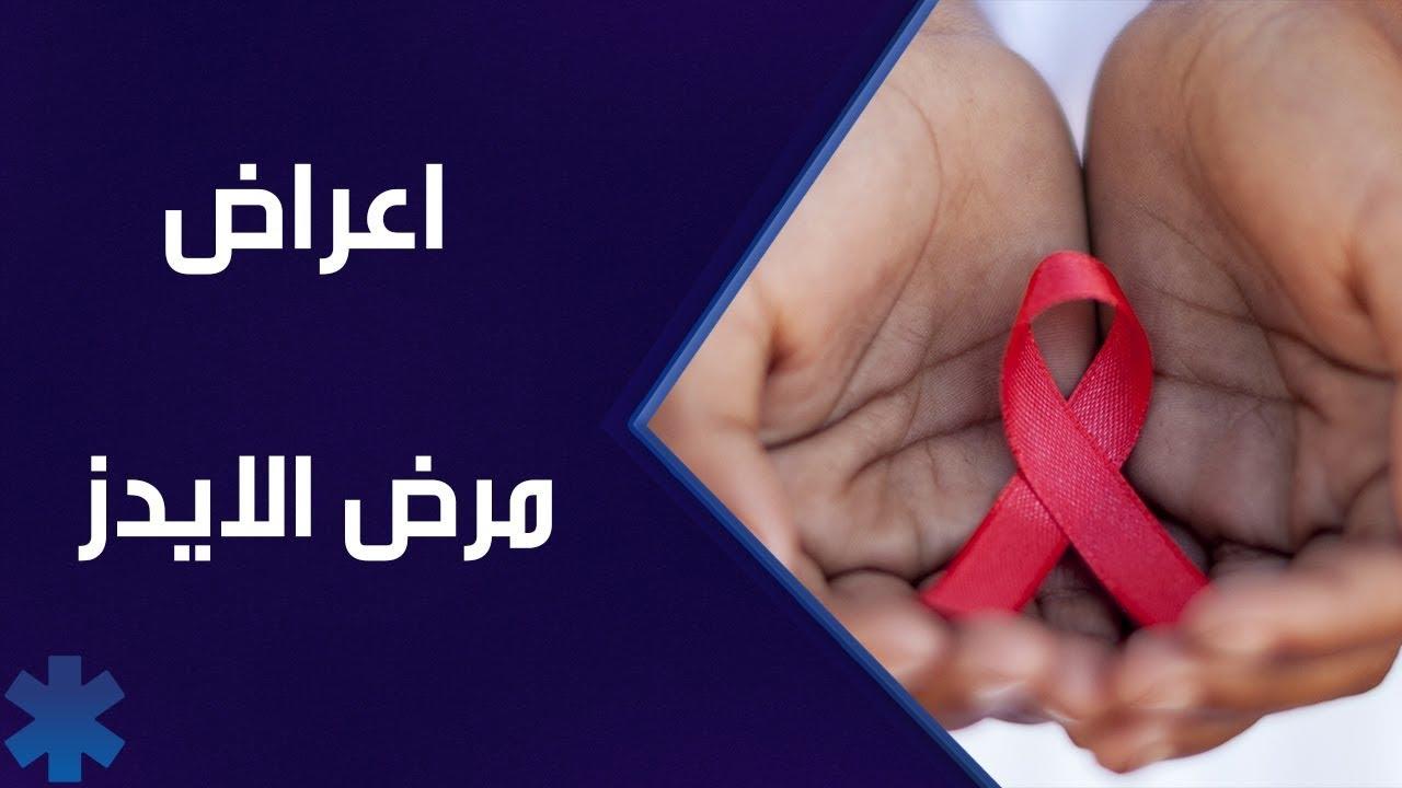 صورة ماهي اعراض مرض السيدا , مراحل الاصابة بمرض السيدا او نقص المناعة(الايدز)