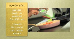 صور اكلات دايت سالى فؤاد , وصفات سالي فؤاد لفقد الوزن