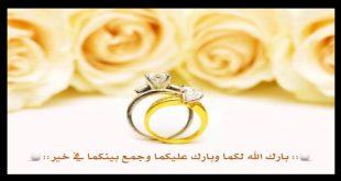 صور تهنئة زواج للعريس , صور الف مبروك للعروسين