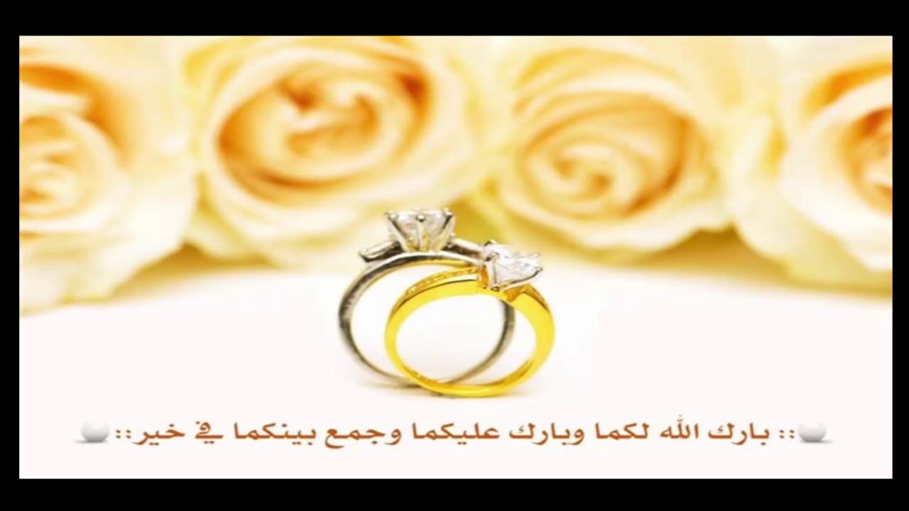 صورة تهنئة زواج للعريس , صور الف مبروك للعروسين