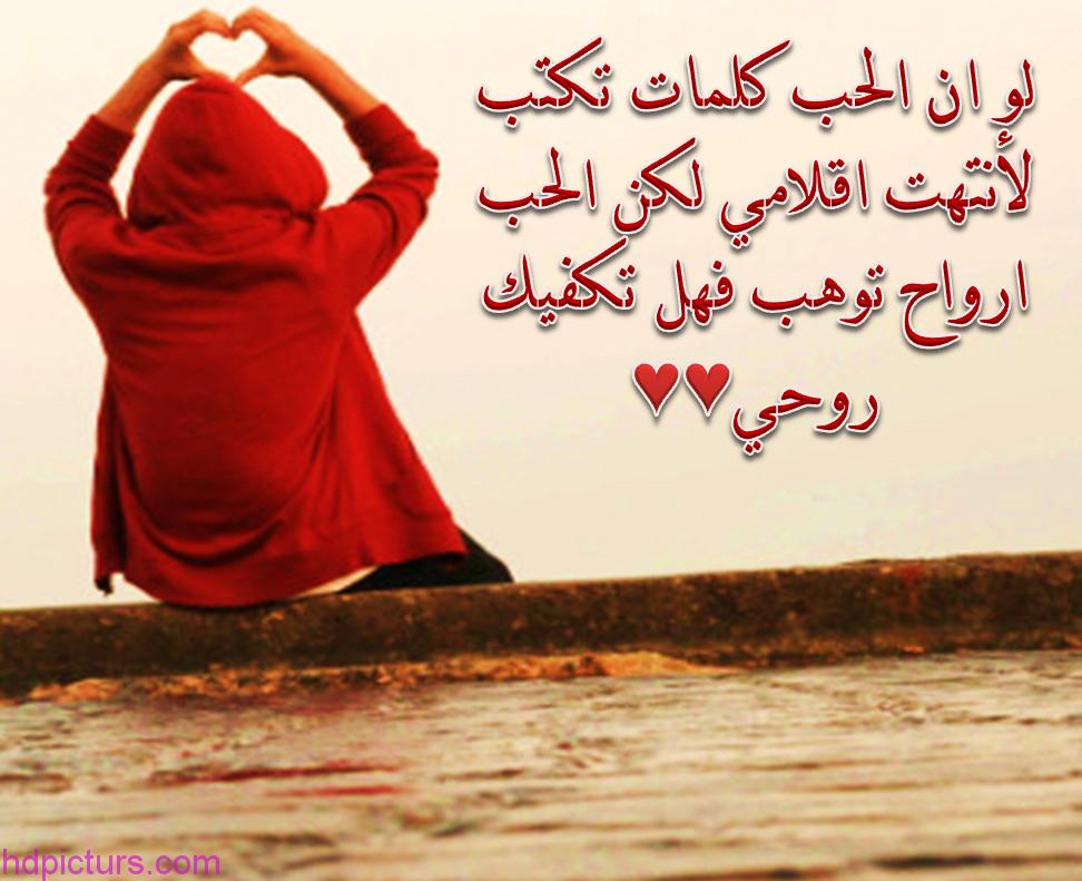بالصور صور الحب الجميل , اجمل كلمات للحب 4580 1