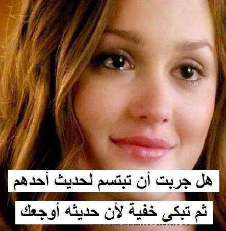 بالصور خواطر عن البكاء , اجمل الكلمات عن الحزن 4589 2