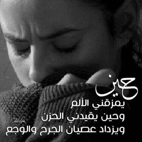 بالصور خواطر عن البكاء , اجمل الكلمات عن الحزن 4589 4