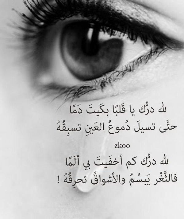 بالصور خواطر عن البكاء , اجمل الكلمات عن الحزن 4589 9