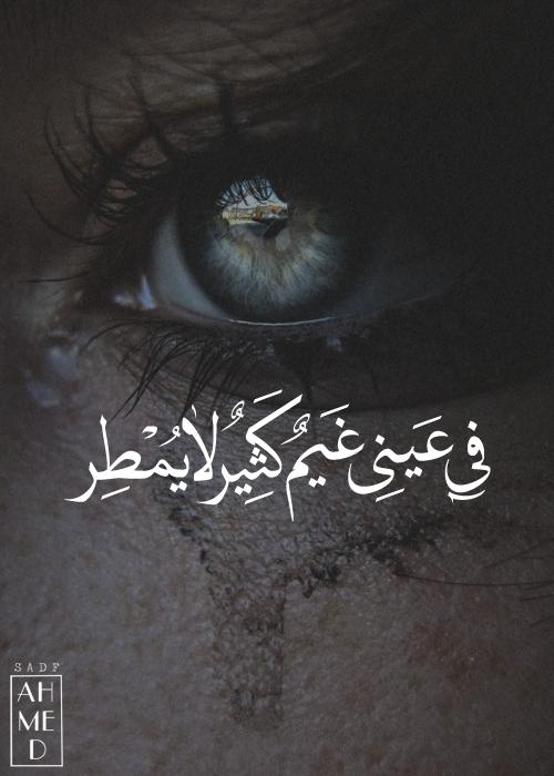 بالصور خواطر عن البكاء , اجمل الكلمات عن الحزن 4589