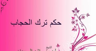 صور ما حكم الحجاب , ما هو حكم تاركه الحجاب