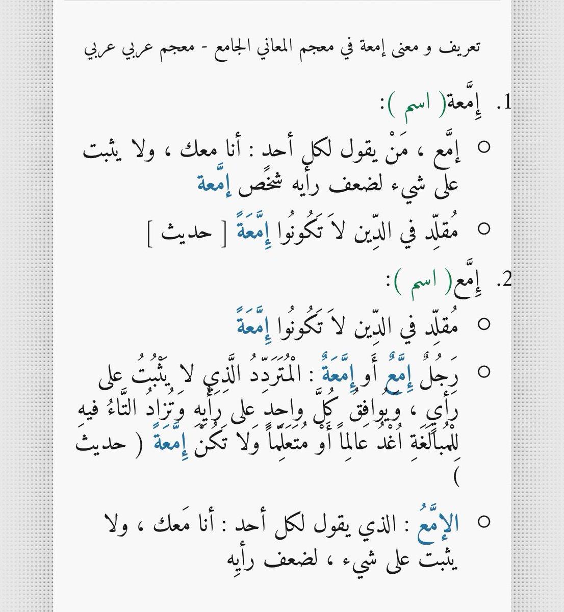 بالصور ما معنى امعة , شرح كلمه امعه في اللغه العربيه 2043 2