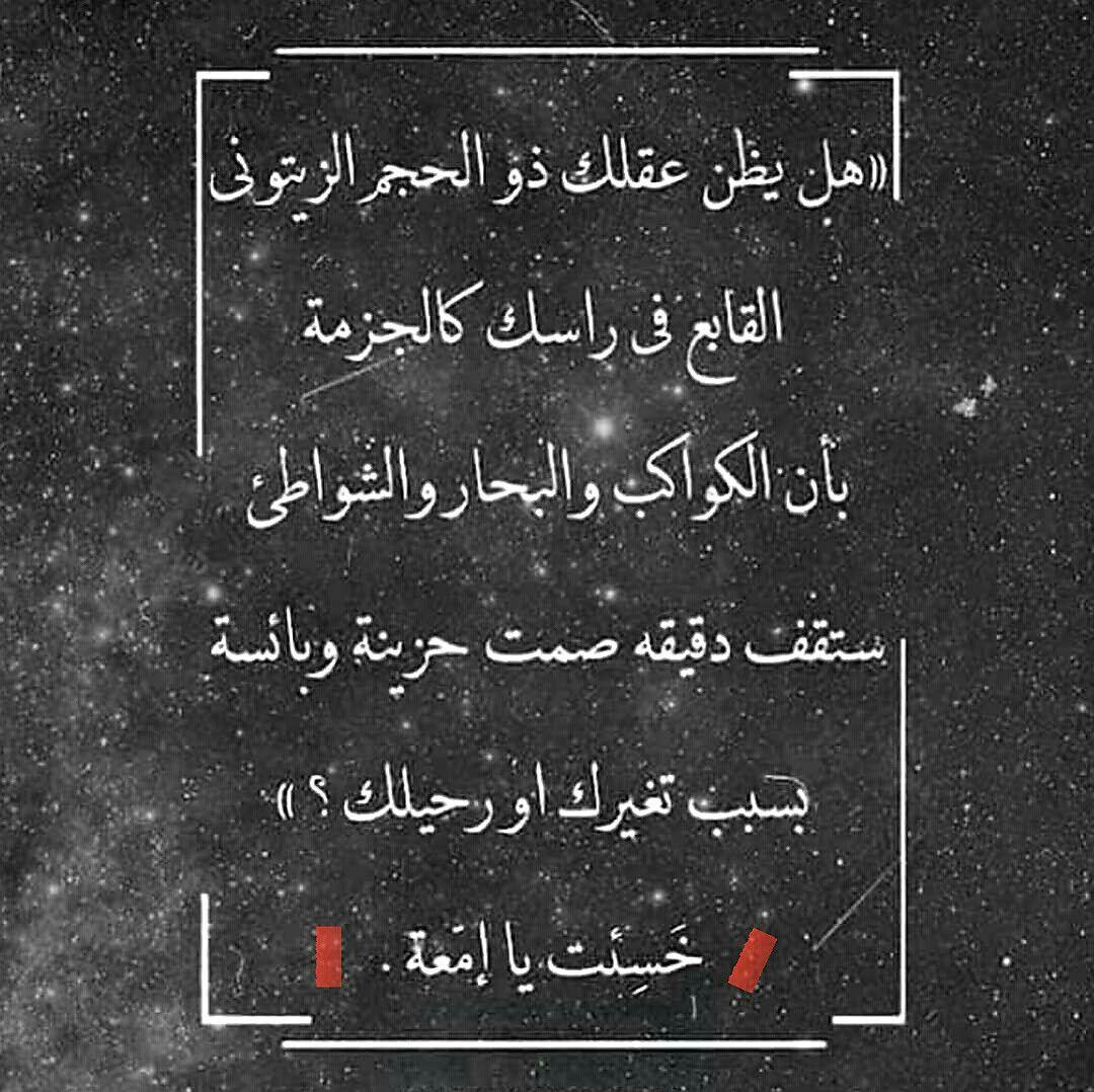 بالصور ما معنى امعة , شرح كلمه امعه في اللغه العربيه 2043 3