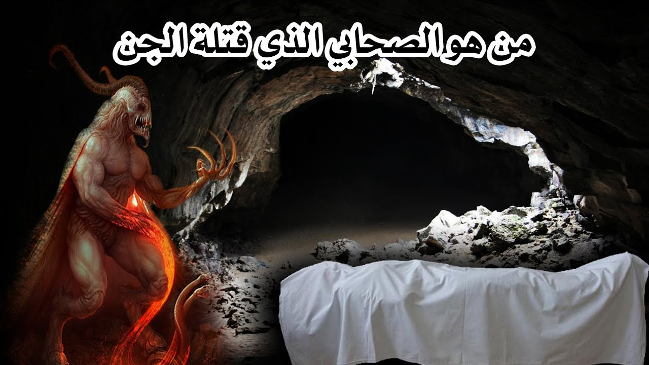 صورة من هو الصحابي الذي قتله الجن , قصه الجن الذي قتل سعد بن عباده