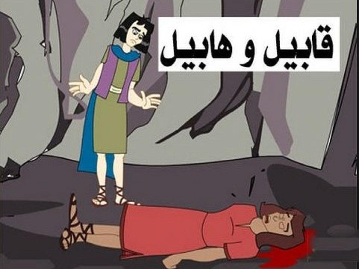 صورة قصة قابيل وهابيل كاملة , تعرف كيف مات قابيل وكيف دفن