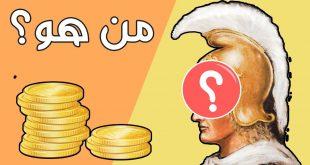صور اول من وضع صورته على النقود , المقدوني اول من رسمت صورته علي النقود