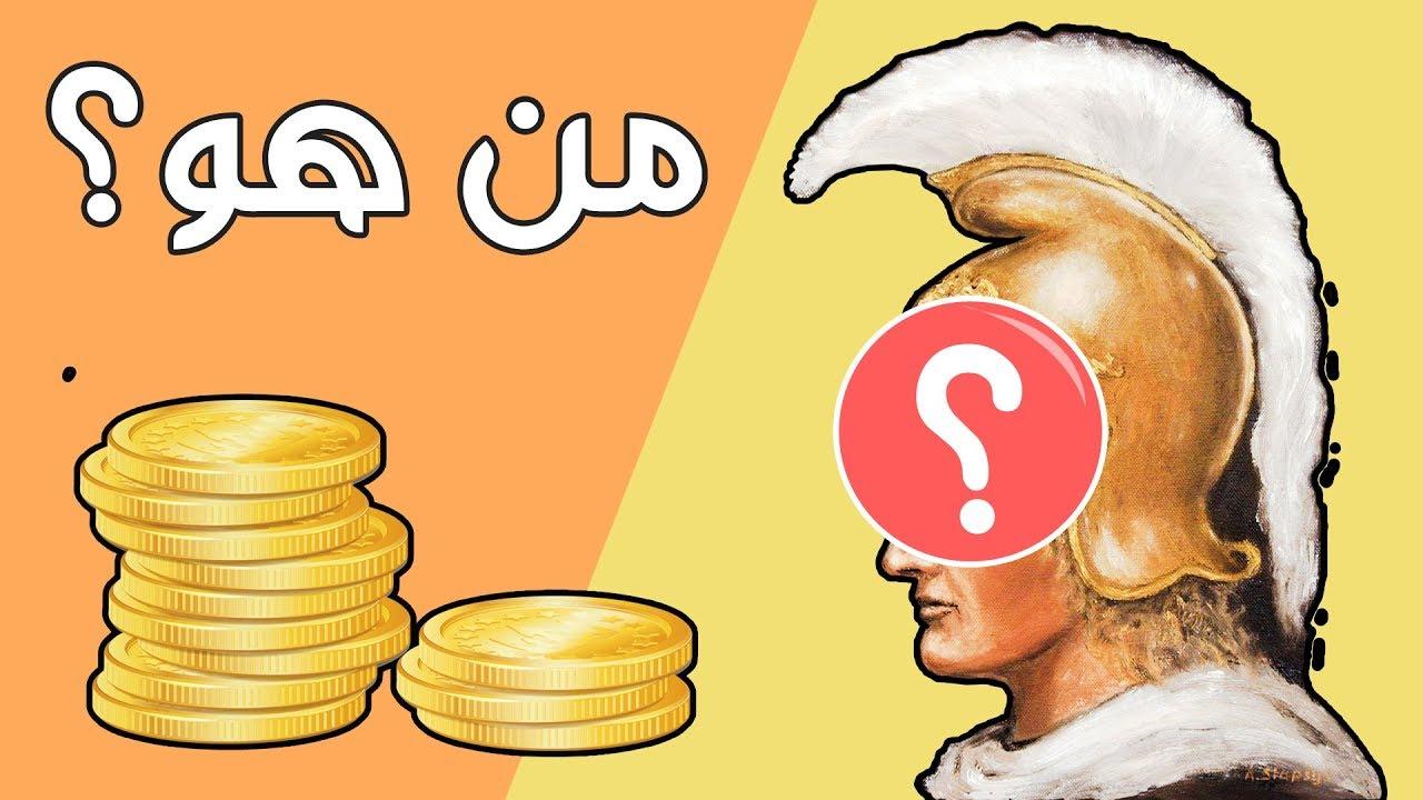 بالصور اول من وضع صورته على النقود , المقدوني اول من رسمت صورته علي النقود 2062
