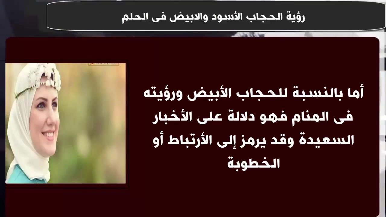 087b741dd0cfc صور تفسير حلم الحجاب الابيض