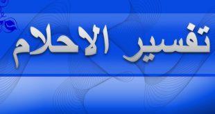 بالصور تفسير حلم الحجاب الابيض , تفسير رويه الحجاب في المنام 2074 3 310x165