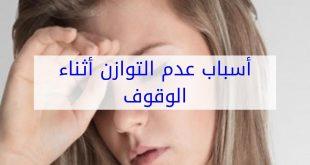 صور اسباب الدوخة وعدم الاتزان عند الوقوف , اسباب وعلاج الدوار عند النهوض بسرعه