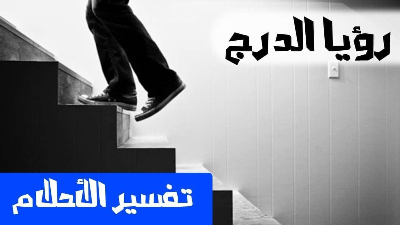 صور تفسير حلم صعود الدرج للعزباء , تعرف علي رويه العزباء لصعودها الدرج