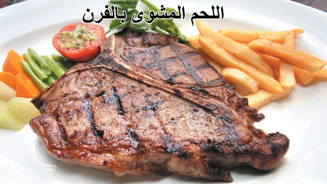 بالصور طريقة اللحمة المشوية , اجمل وصفات لطهي اللحمه المشويه 2104 1
