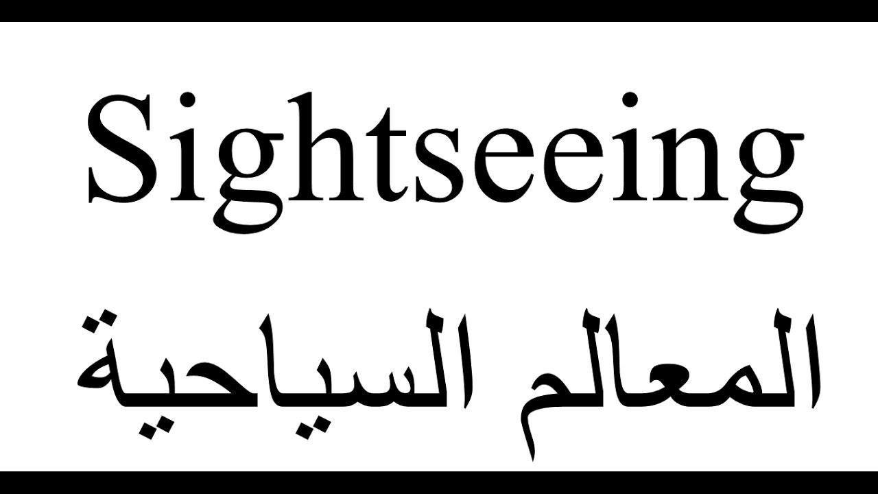 صورة موضوع تعبير عن اهمية السياحة فى مصر , تعرف علي اهم المعالم السياحيه في مصر