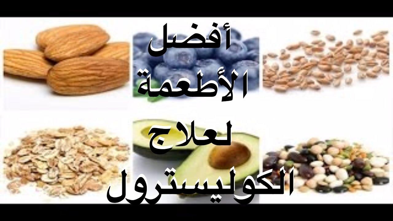 صورة اطعمة تخفض الكوليسترول , افضل الاطعمه التي تقلل من الكوليسترول