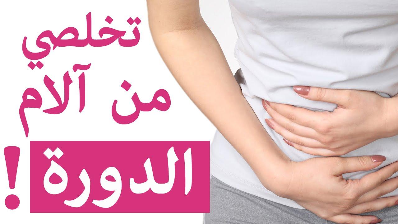 بالصور الام الدورة الشهرية , طرق علاج الام الدوره الشهريه 2132 2
