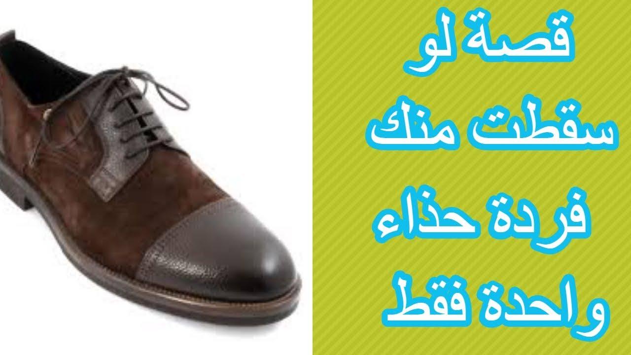 صور تفسير ضياع الحذاء في الحلم , تفسير حلم فقدان الحذاء لابن سيرين