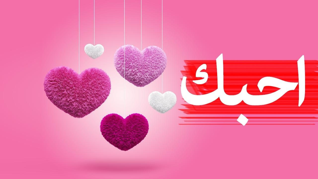 بالصور مسجات الحب والعشق , كلمات رقيقه عن الحب 2186 10