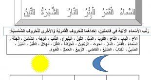 صور تمارين حول ال الشمسية وال القمرية , كيف يمكن التمييز بين ال الشمسيه و ال القمريه