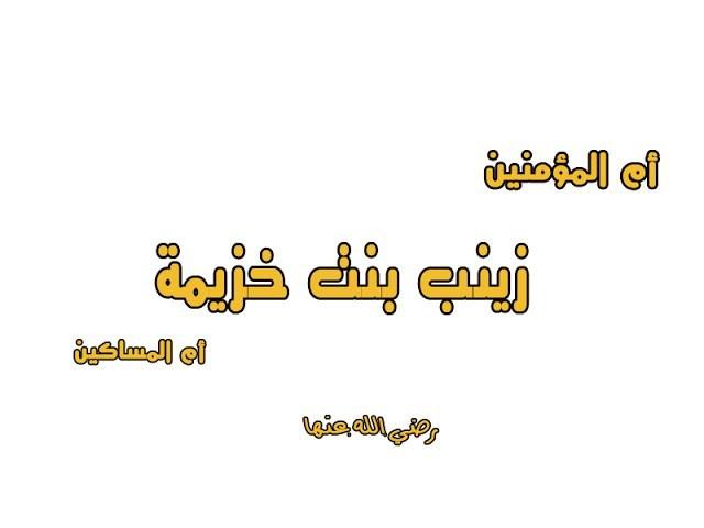بالصور من هي ام المساكين , سبب تسميه السيده زينب بنت خزيمه بام المساكين 2235 4