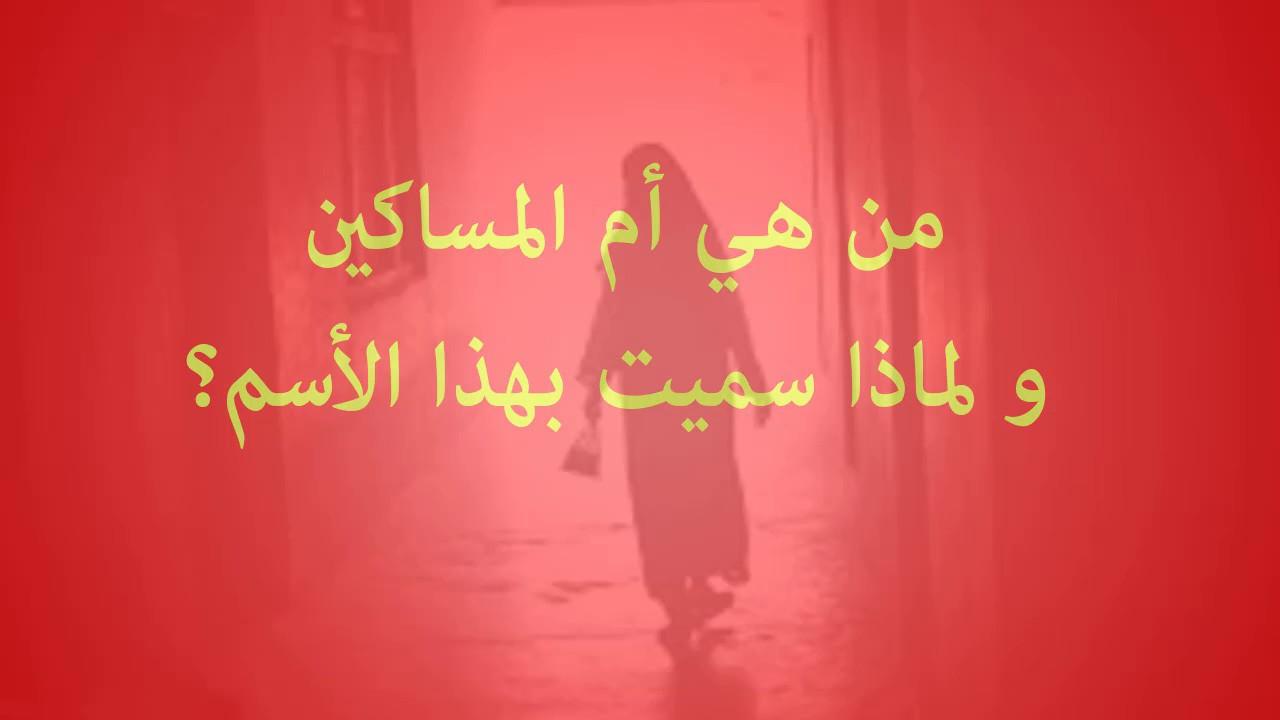 صور من هي ام المساكين , سبب تسميه السيده زينب بنت خزيمه بام المساكين