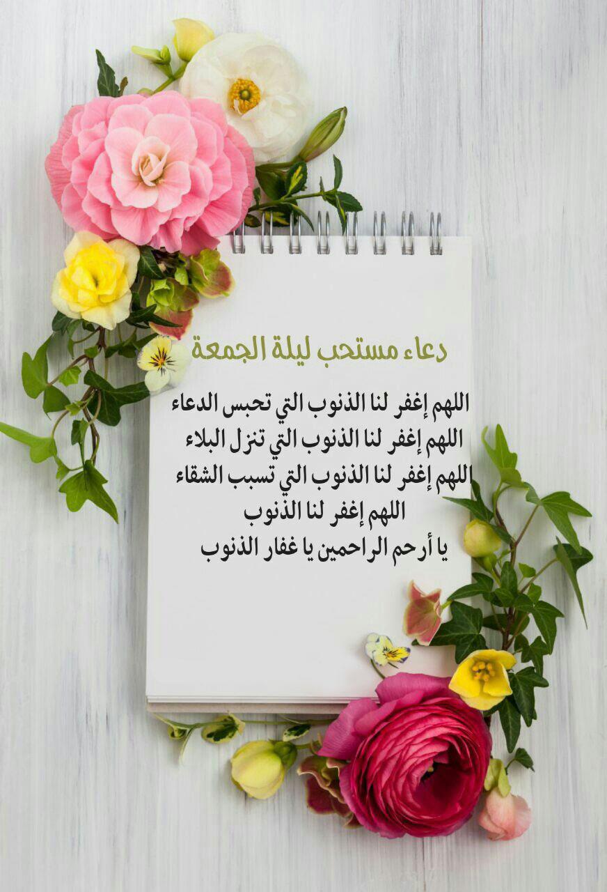 بالصور شعر يوم الجمعة , احتفالات المسلمين بيوم الجمعه 2269 2