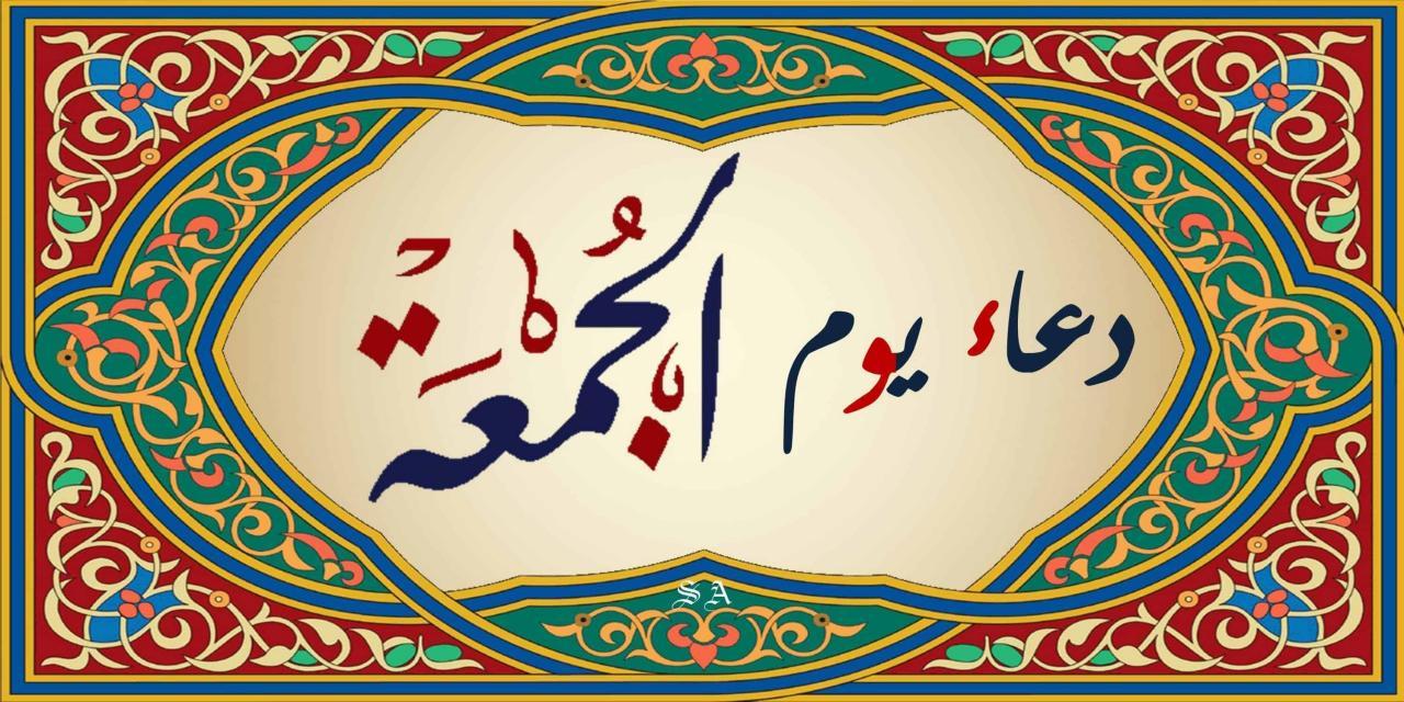بالصور شعر يوم الجمعة , احتفالات المسلمين بيوم الجمعه 2269 3