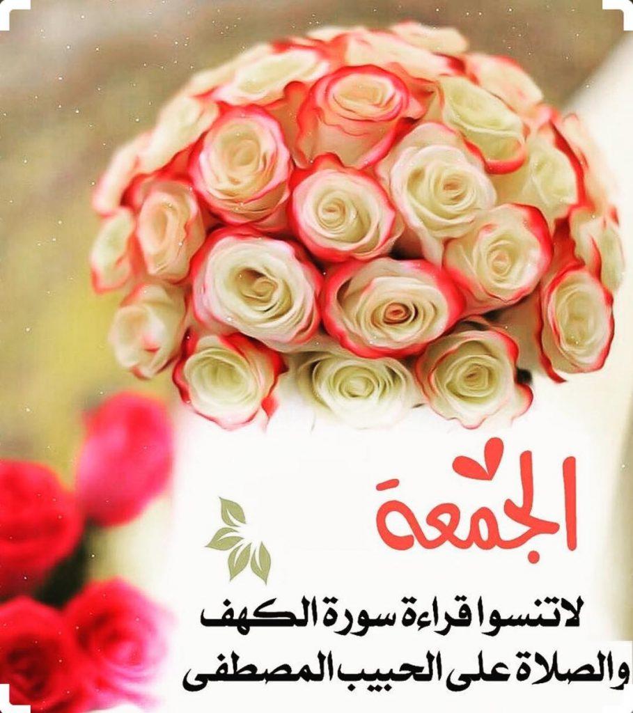 بالصور شعر يوم الجمعة , احتفالات المسلمين بيوم الجمعه 2269 4
