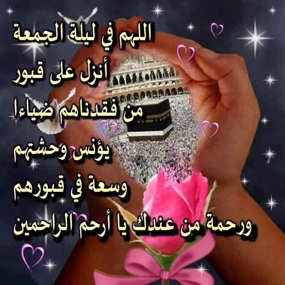 بالصور شعر يوم الجمعة , احتفالات المسلمين بيوم الجمعه 2269 6