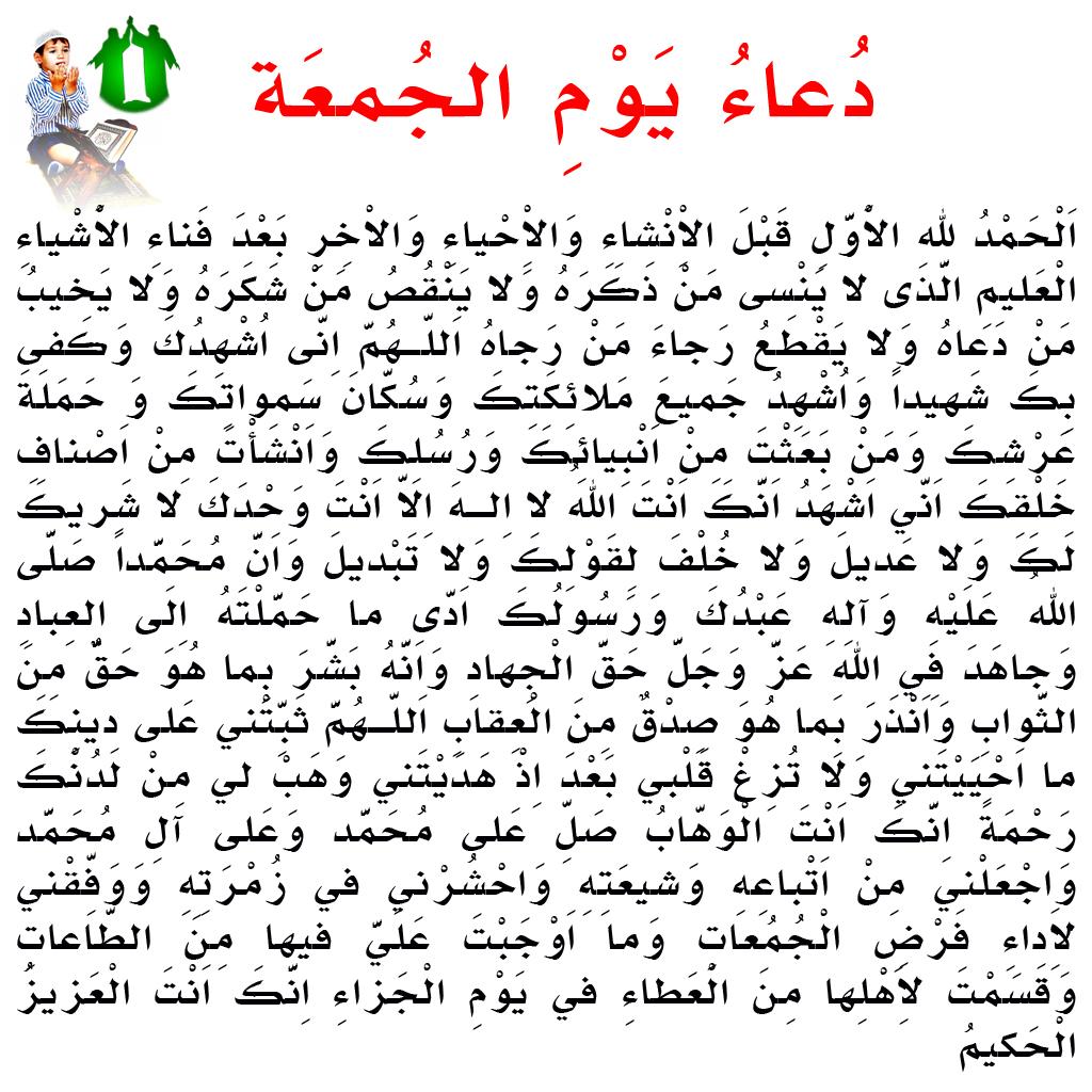 بالصور شعر يوم الجمعة , احتفالات المسلمين بيوم الجمعه 2269 7