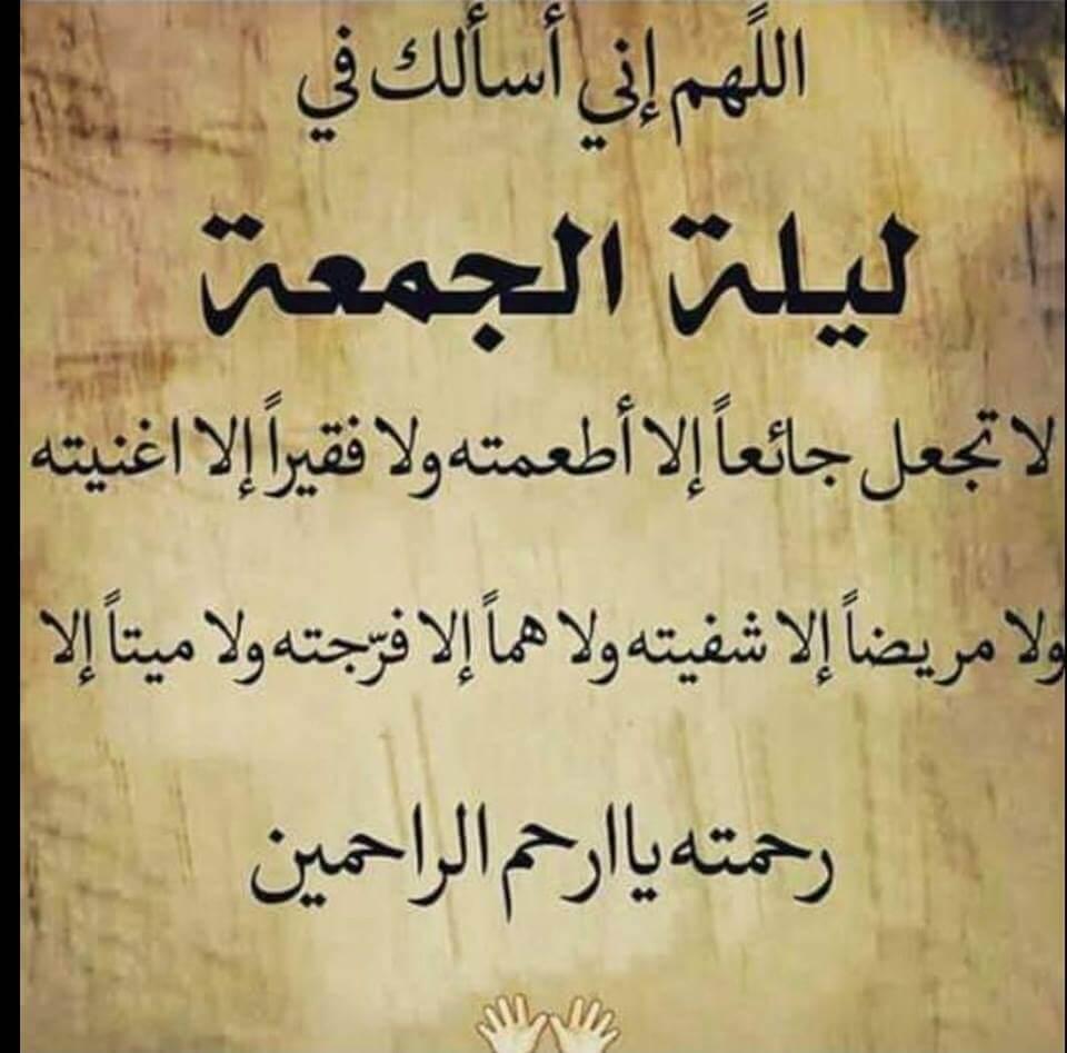 بالصور شعر يوم الجمعة , احتفالات المسلمين بيوم الجمعه 2269 8