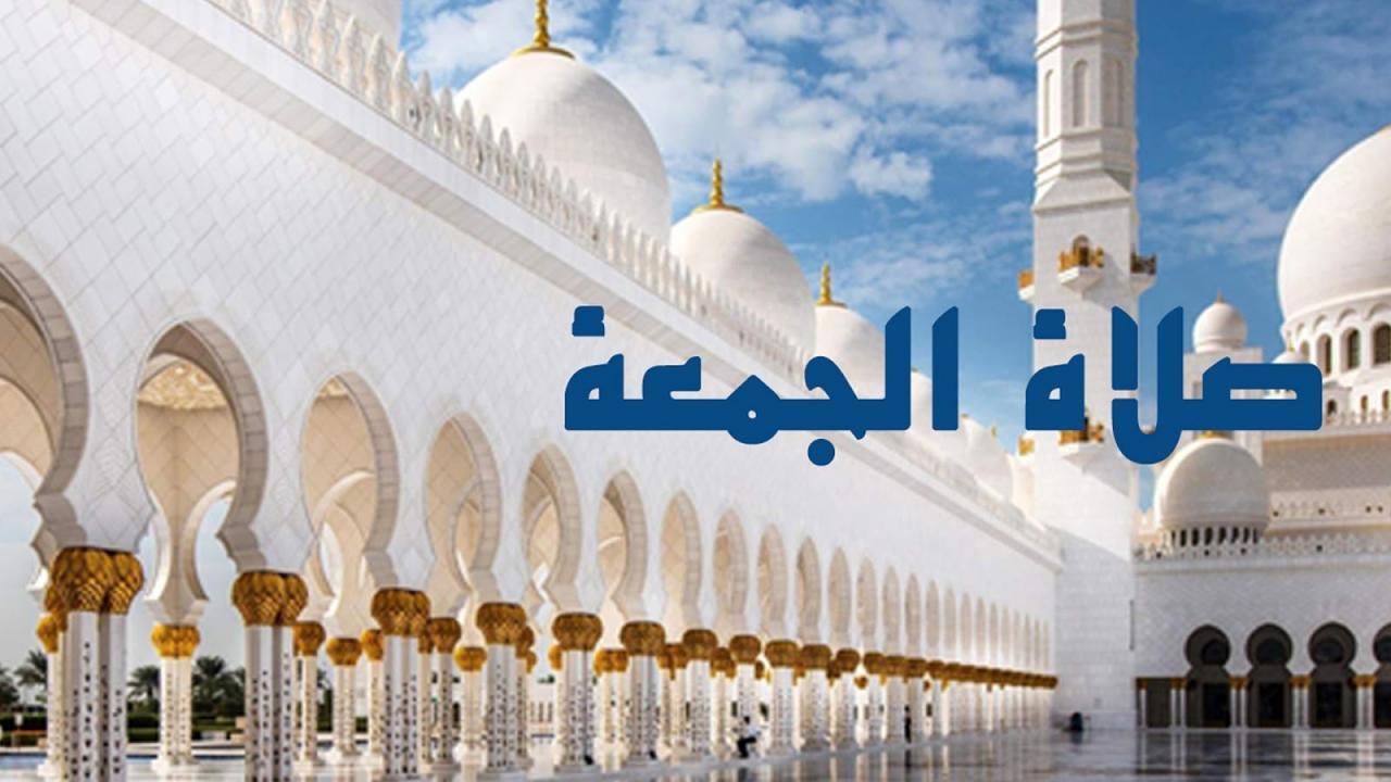 بالصور شعر يوم الجمعة , احتفالات المسلمين بيوم الجمعه