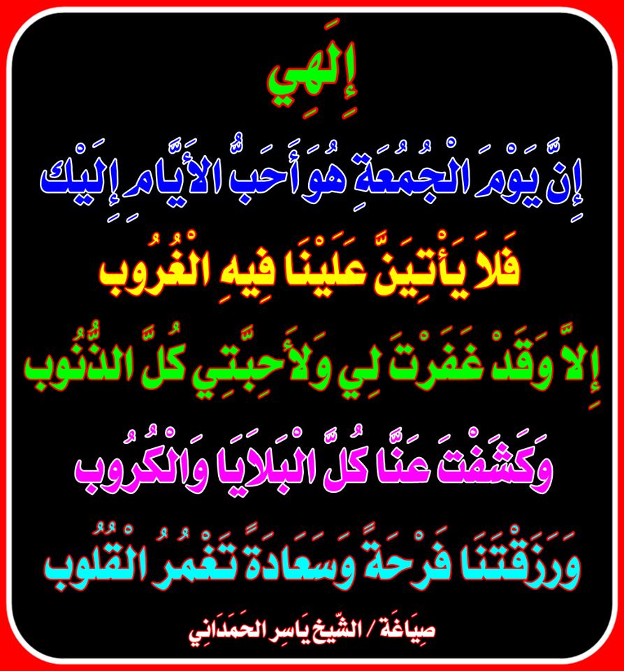 بالصور شعر يوم الجمعة , احتفالات المسلمين بيوم الجمعه 2269