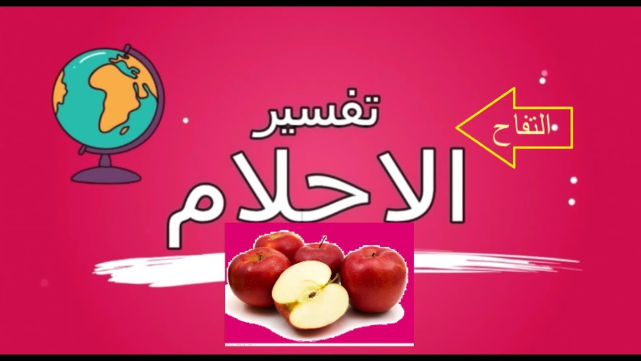 بالصور اكل التفاح في المنام , تفسير اكل التفاح في الحلم 2271 2