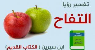 صورة اكل التفاح في المنام , تفسير اكل التفاح في الحلم