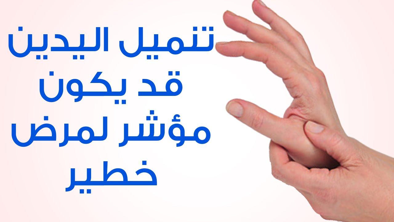 صورة علاج التنميل في الجسم , تعرف علي اسباب التنميل وعلاجها