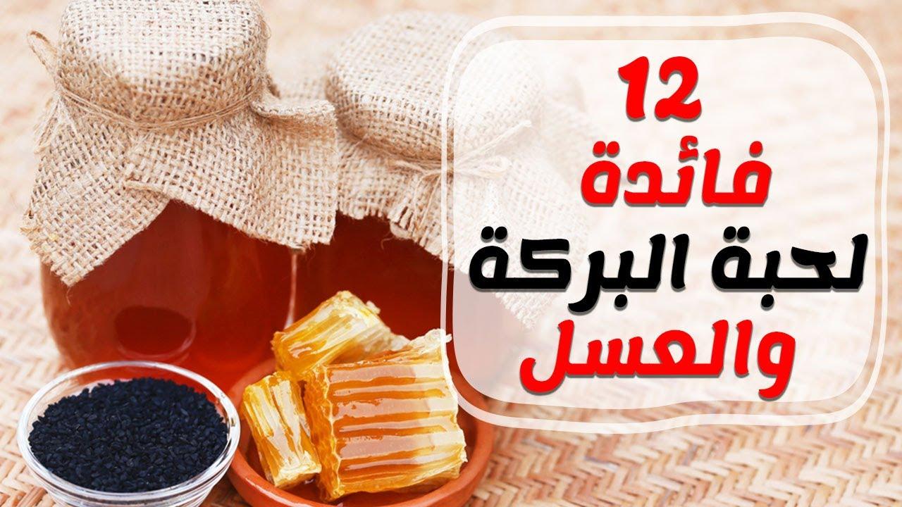بالصور فوائد الحبة السوداء مع العسل , طريقه استخدام حبه البركه مع العسل 2548 2