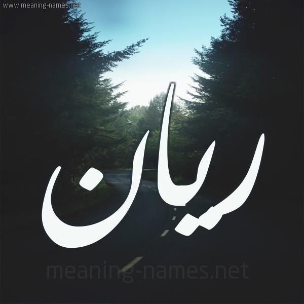 بالصور صور باسم ريان , اجمل الكلمات عن اسم ريان 4539 4