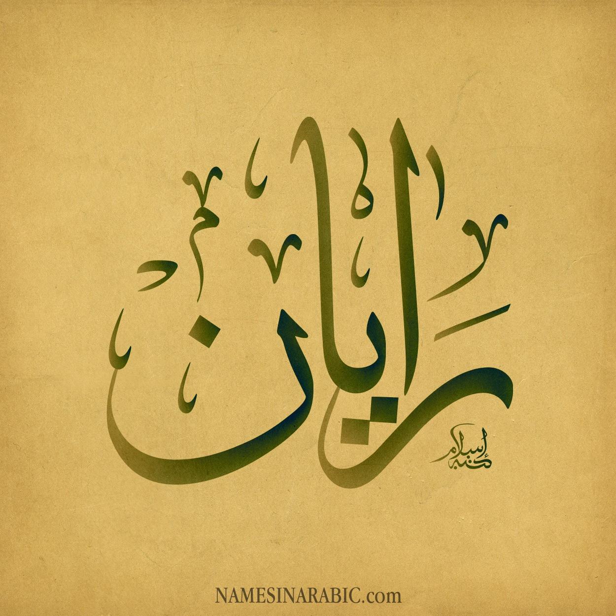 بالصور صور باسم ريان , اجمل الكلمات عن اسم ريان 4539 5