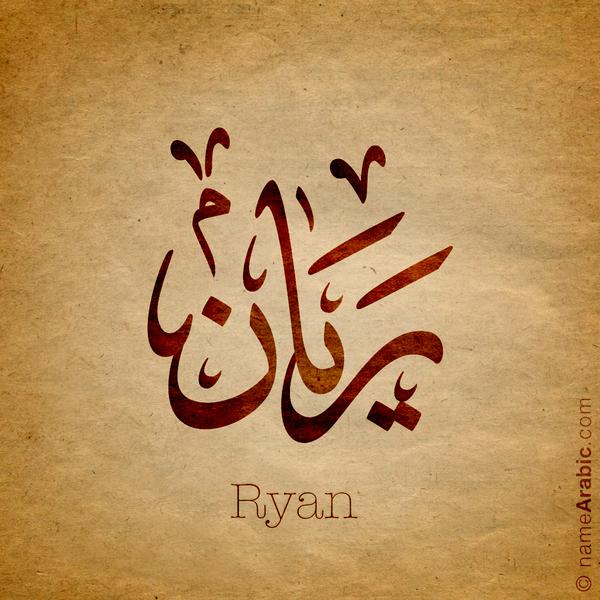 بالصور صور باسم ريان , اجمل الكلمات عن اسم ريان 4539